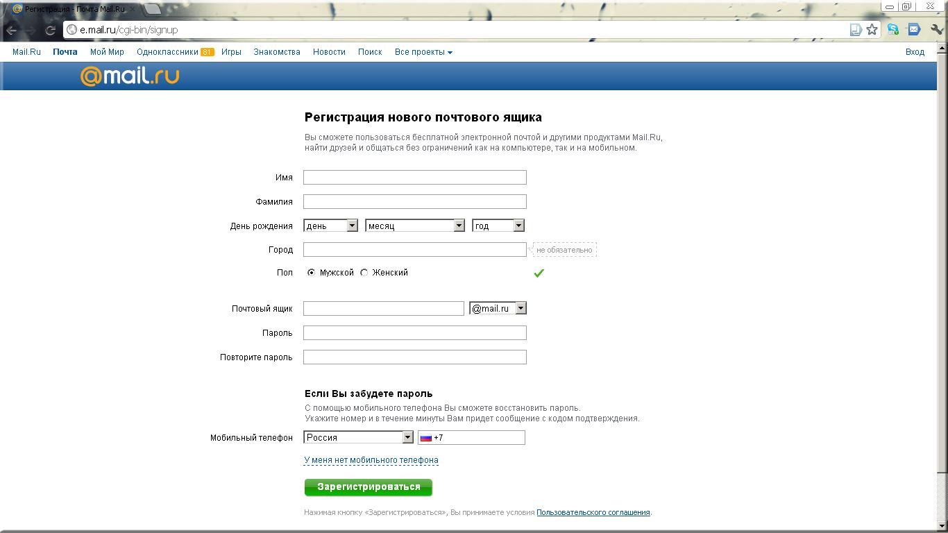 Знакомства без регистрации безпочтового ящика